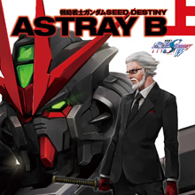 astrayB_cover_jyou_s