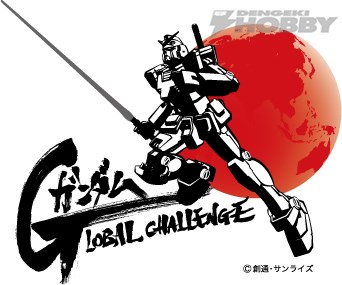 w-ガンダム GLOBAL CHALLENGE ロゴA