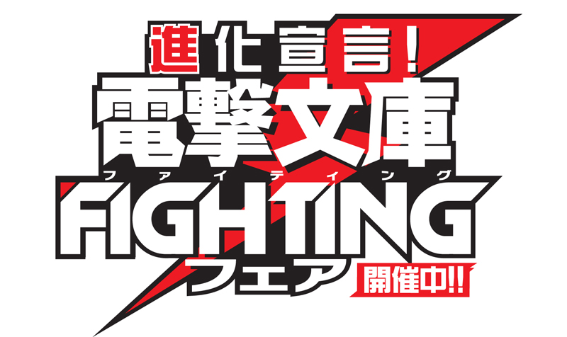 2_data_fightinglogo開催中