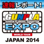 ec_gunpla_expo_report_2014