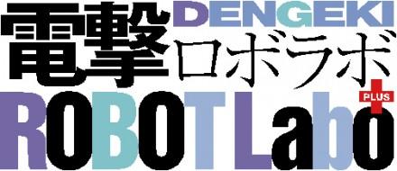 ロボットラボ_ロゴ
