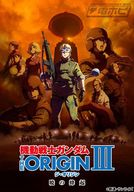 機動戦士ガンダム THE ORIGINの画像 p1_30