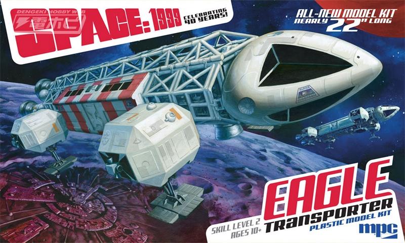 スペース1999 イーグル・トラン...