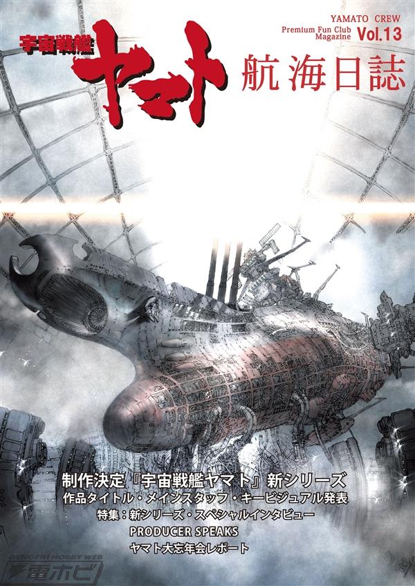 宇宙戦艦ヤマト2202 愛の戦士たちの画像 p1_13