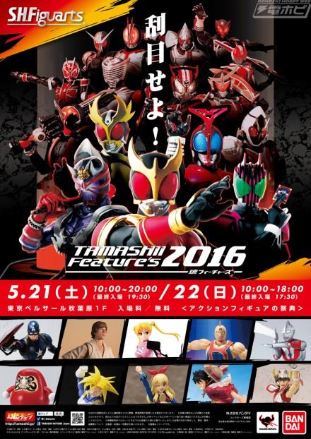 tamashii features2016_20160408_01