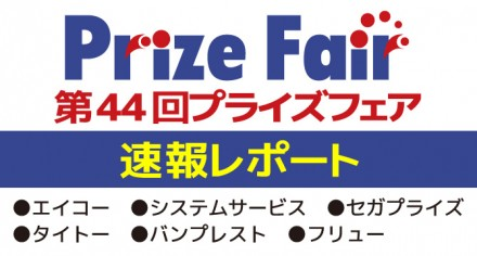44prizefair_main01-01