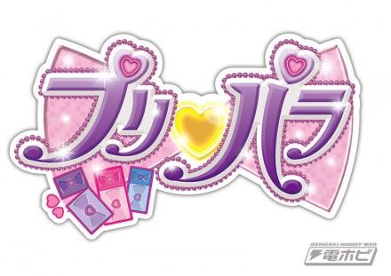 Pripara_logo