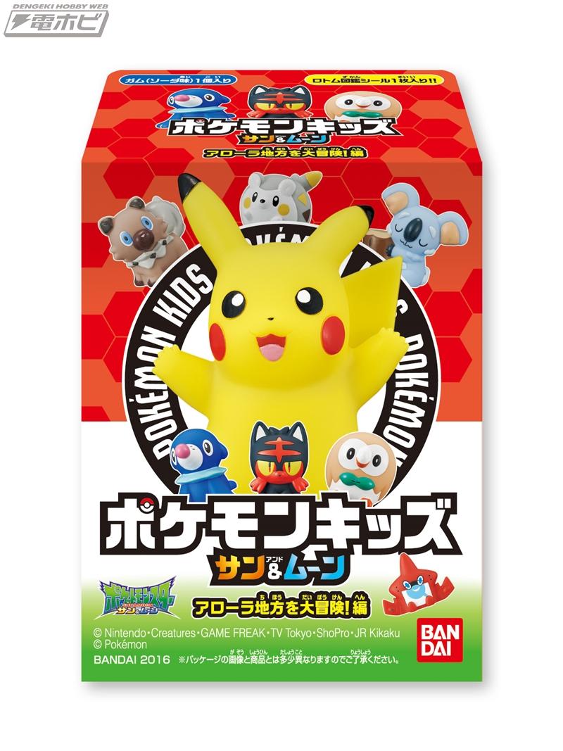 大人気のポケモン食玩シリーズの新商品!!「ポケモンキッズ サン&ムーン