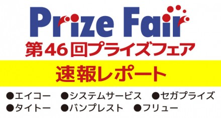 46prizefair_main01-01