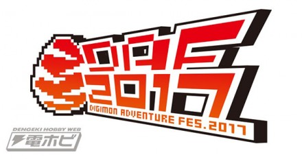 digimon_adventure_fes_2017_logo