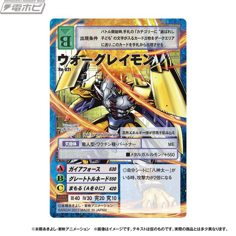 カード ゲーム デジモン デジモンカードを紹介。ルール、ゲームの進め方や用語、勝利条件など
