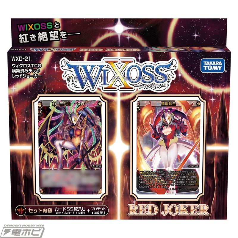 Lostorage incited WIXOSS 99枚目 [無断転載禁止]©2ch.net->画像>55枚