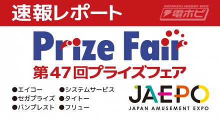47prizefair_main