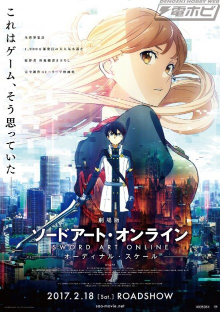 SAO_movie_20170113_01