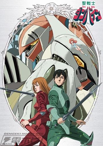 『聖戦士ダンバイン』が高画質リマスターで初Blu-rayBOX化!湖川友謙氏、出渕裕氏の複製原画が付いた限定版も!!