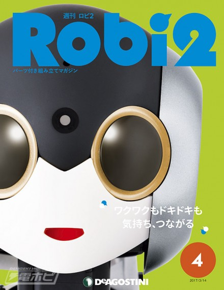 ROT_cover4