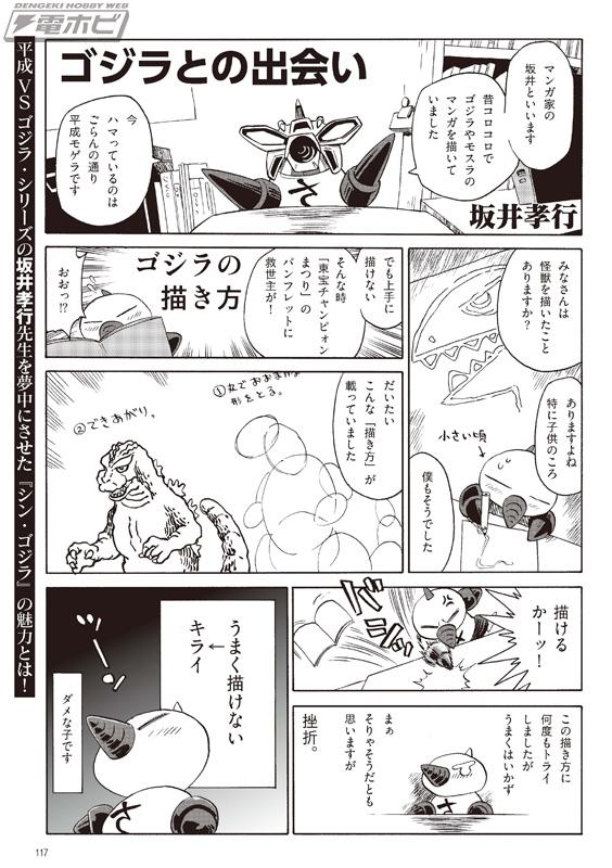 シン・ゴジラ』DVD&BDが発売!...