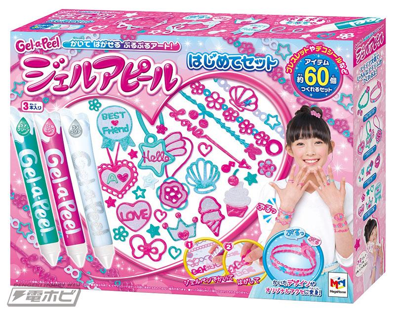 メガハウスより、ぷるぷる素材のアクセサリーやデコシールを作る女の子向け玩具「ジェルアピール はじめてセット」が登場!  2017年4月下旬より発売されます。