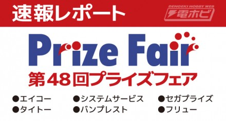 48prizefair_main-01