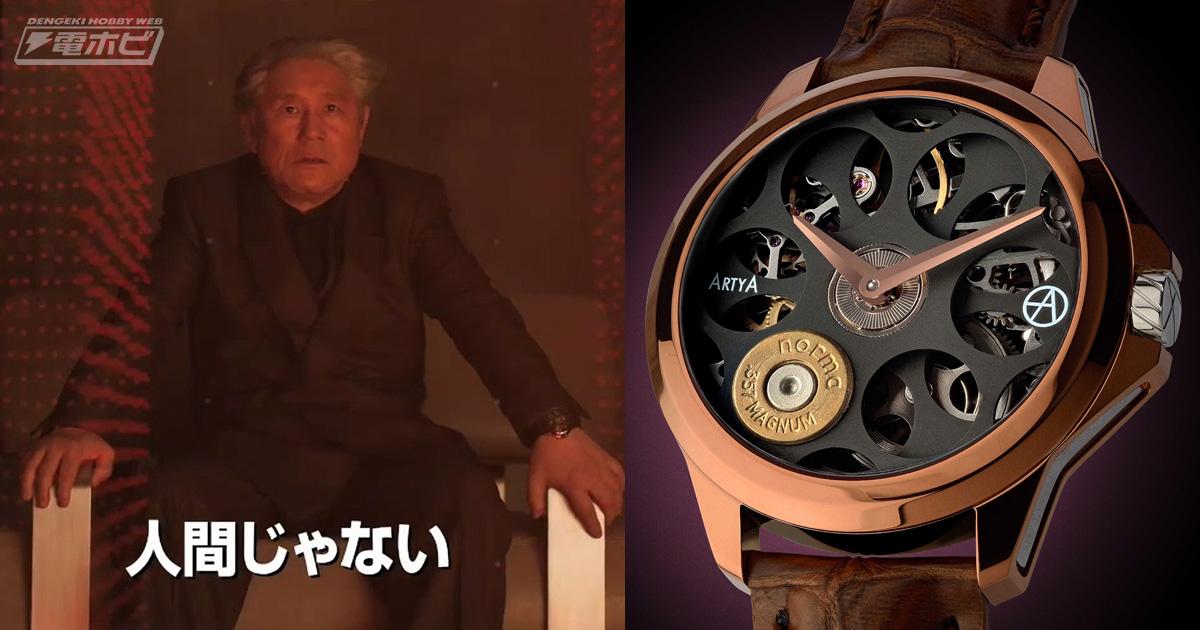映画『ゴースト・イン・ザ・シェル』でビートたけしが着用した話題の腕時計!リボルバー風の文字盤にシビれる!!【動画あり】