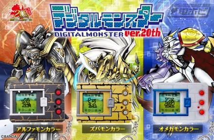 ▲デジタルモンスターVer.20th ニューカラー3種