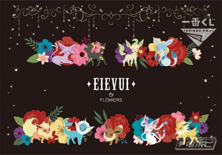Pokemon_EIEVUIandFLOWERS_main
