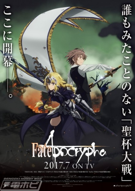 Apocrypha_animereview_01