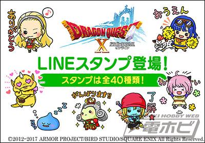 DQX_LINE_stamp