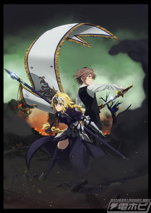 Fate Apocrypha の特製カードがもらえるフェアが8月日までアニメイト各店で開催中 ジークとルーラーは限定の描き下ろしイラスト 電撃ホビーウェブ