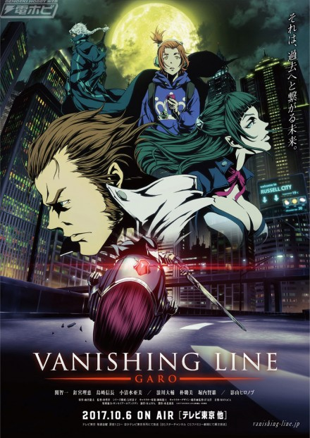 新:GARO-VANISHING-LINE-POS