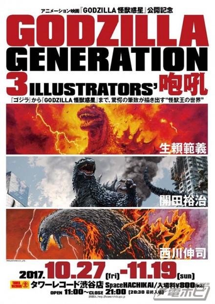GODZILLA_GENERATION_00key