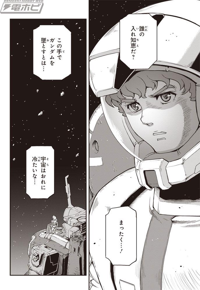 第1話が収録されるガンダムエース11月号では、連載開始記念として福井氏のロングインタビューが掲載。さらに『MOONガンダム』キービジュアルポスターが特別付録となっ