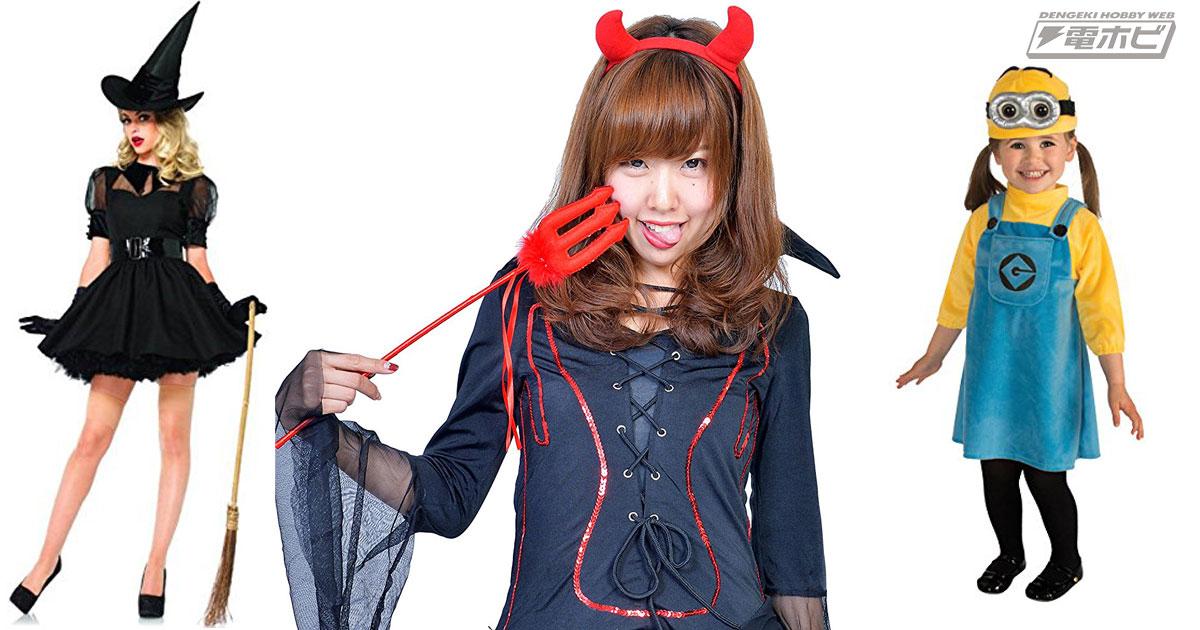 魔女やディズニー風など2017年のハロウィン女性向けコスプレ衣装