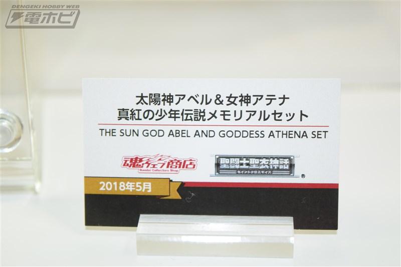 New Plain Cloth Series - The Sun God Abel and Goddess Athena Set