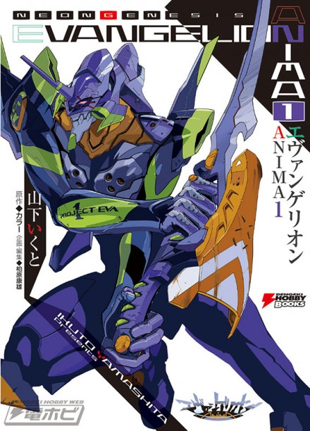 eva_anima_01_cover