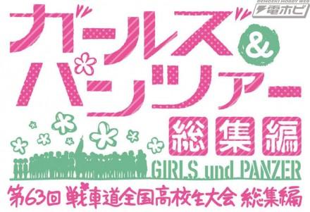 GundP_Soshu_Logo