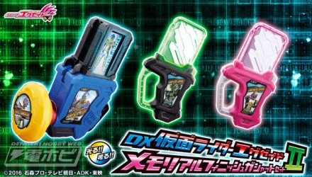 exaid_memorial_set_01