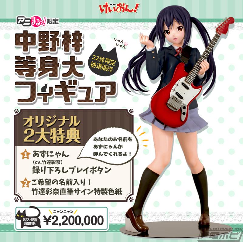 主人公・平沢唯からの愛称としてもおなじみの\u201cあずにゃん\u201dにちなんで、22体限定販売となる本アイテム。愛用のギターを手に可愛らしくポーズを決めた姿が魅力的ですね!