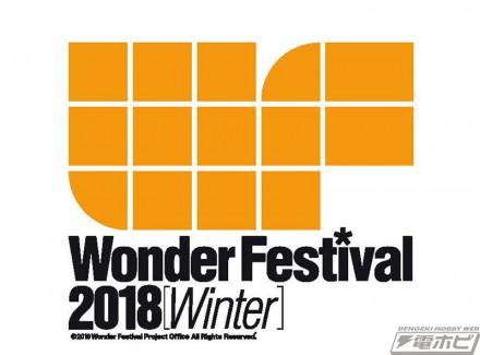 I2018WFW_logo