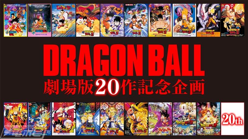 『ドラゴンボール』劇場版、その記念すべき第20作品目となる新作映画の製作がついに決定しました。2018年12月、全国超拡大ロードショーです!!