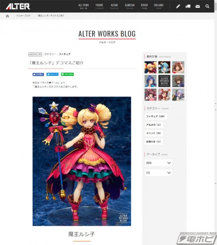 screencapture-alter-web-jp-