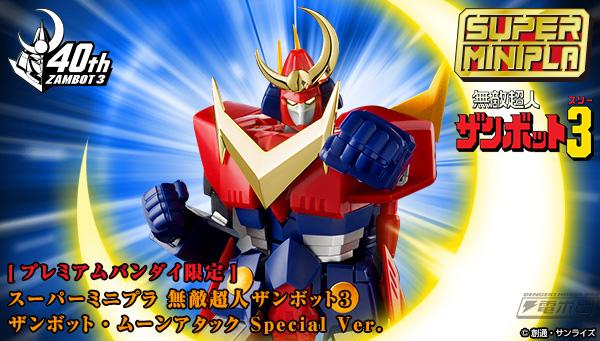 無敵超人ザンボット3の画像 p1_28