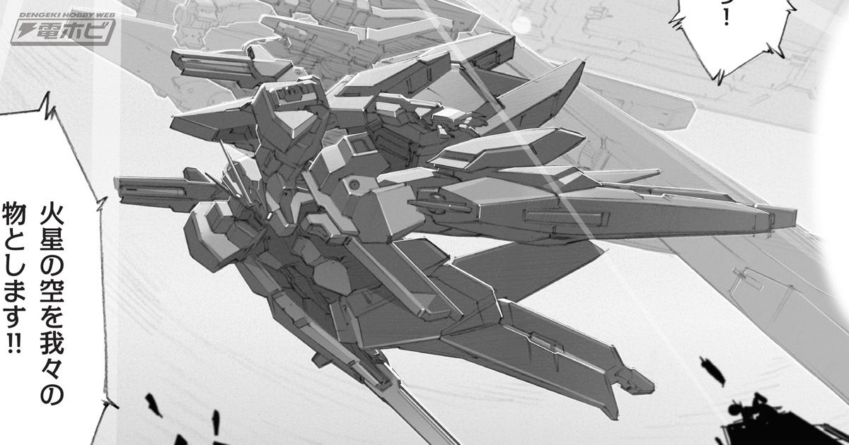 『A.O.Z Re-Bootガンダム・インレ-くろうさぎのみた夢-』(作画:藤岡建機)最新話を更新!ガンダム・インレが飛ぶとき何かが起こる!?