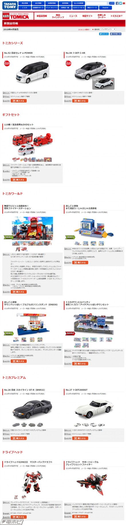 screencapture-takaratomy-co-jp-products-tomica-new-1804-htm-1518494136331のコピー