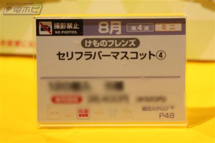 ชมภาพถ่ายสินค้าในงาน Prize Fair ครั้งที่ 51 : บูธ Flu