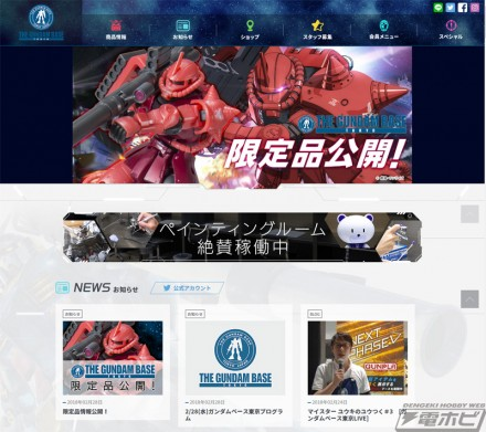 screencapture-gundam-base-n