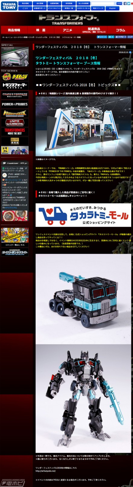 screencapture-tf-takaratomy