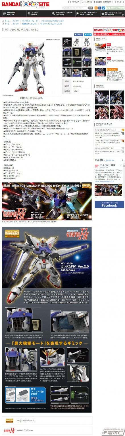 screencapture-bandai-hobby-
