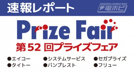 52prizefair_main-01