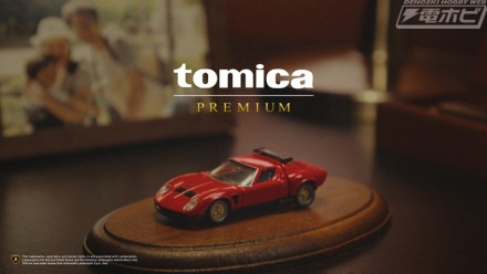 0525_Tomica_final_106